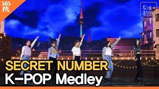시크릿넘버 (SECRET NUMBER) - K-POP 메들리(K-POP Medley)ㅣ서울X음악여행(SEOU…