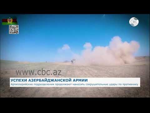 Кадры об ударах ВС Азербайджана по противнику опубликовало министерство обороны Азербайджана.
