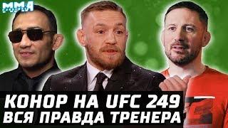 Конор на UFC 249. Вся правда от тренера. Большое интервью о Тони, юфс 249, и дебюте Макгрегора в ufc