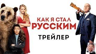 Как я стал русским - Официальный трейлер (HD)
