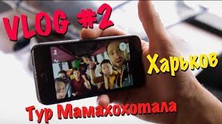 Vlog #2: Тур Мамахохотала | Харьков