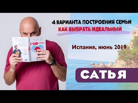 Сатья • 4 Варианта построения семьи. как выбрать идеальный. Испания, июнь 2019