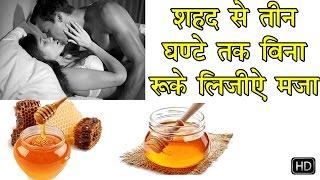 शहद से 3 घण्टे तक बिना रुके लीजिए मज़ा Honey Health Benefits Shahad ke fayde Home Remedies