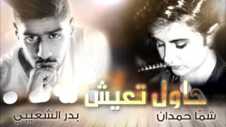بدر الشعيبي و شما حمدان - حاول تعيش (النسخة الأصلية)