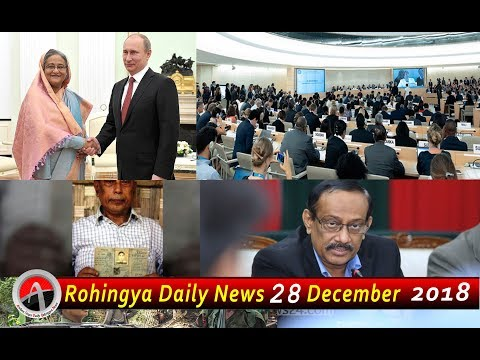 Rohingya Daily News Today 28 December 2018 | أخبار أراكان باللغة الروهنغيا | ရိုဟင္ဂ်ာ ေန႔စဥ္ သတင္း