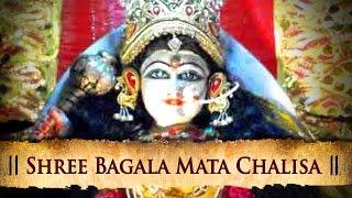 Shree Bagala Mata Chalisa | Famous Hindi Devotional Song