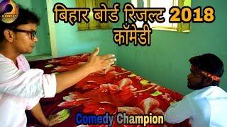बिहार बोर्ड रिजल्ट 2018 कॉमेडी ( Bihar board result 2018 comedy)|¦must watch all students|