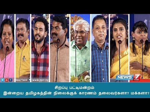 சிறப்பு பட்டிமன்றம் | இன்றைய தமிழகத்தின் நிலைக்குக் காரணம் தலைவர்களா? மக்களா? | News7 Tamil