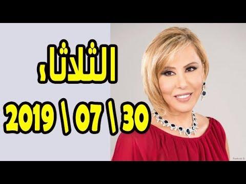 Repeat حظك اليوم 30 7 2019 ماغي فرح توقعات الأبراج اليوم