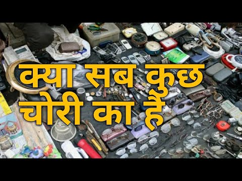 CHOR BAZAAR/Thief's Market (Delhi) 5 || leather bag 350/ tools 10/Carpet 20/