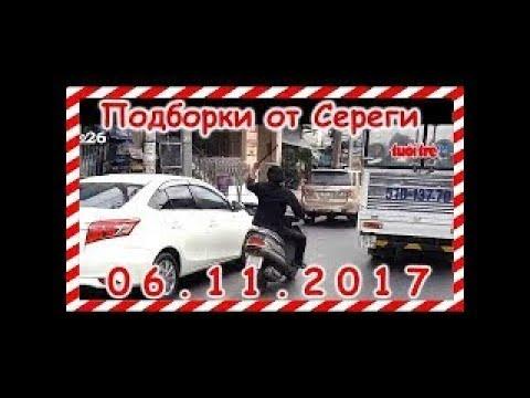 Видео аварии дтп автомобильные происшествия 06.11.2017 Car Crash Compilation november