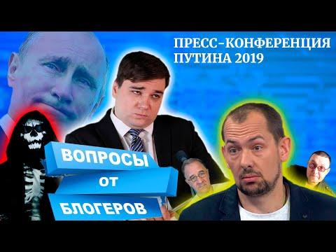 Пресс Конференция Путина 2019 | Вопросы от Блогеров