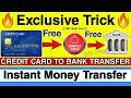 Transfer money credit card to bank account Exclusive Trick 🔥 New Trick Credit Card to Bank Transfer