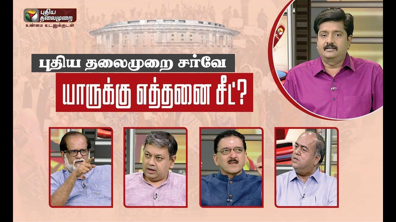 புதியதலைமுறை மெகா சர்வே முடிவு - யாருக்கு எத்தனை சீட்? | Puthiyathalaimurai Survey On Election 2019