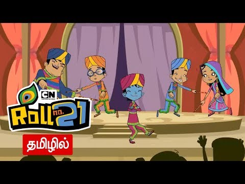 Roll No 21 | Kris Aur Shoonya Registaan - Hichkiyaan (Tamil) | Cartoon Network