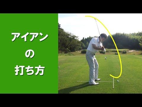 【長岡プロのゴルフレッスン】アイアンの打ち方