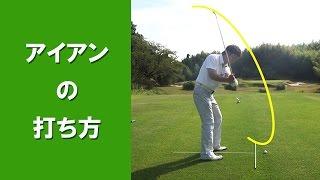 【長岡プロのゴルフレッスン】アイアンの打ち方 thumbnail