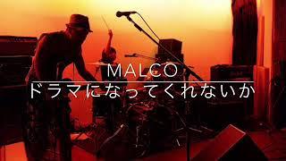 MALCO - ドラマになってくれないか?