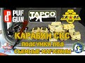 СКС. Подсумки для Tapco, PufGun и С.К.О.С. (Cartridge pouches for the SKS carbine.)