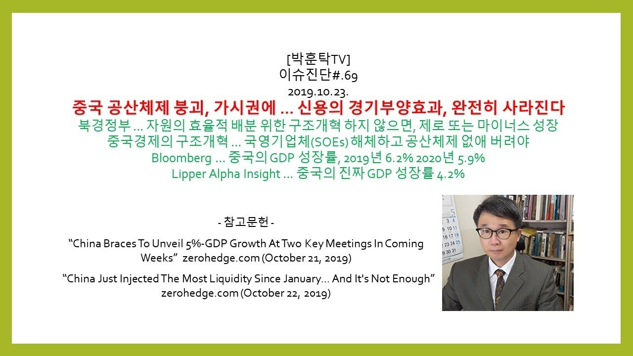 중국 공산체제 붕괴, 가시권에 … 신용의 경기부양효과, 완전히 사라진다 ... 이슈진단#.69