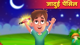 जादुई पेन्सिल | Jadui Pencil Hindi Kahani | Moral Stories in Hindi | Dadima Ki Kahaniya 2019
