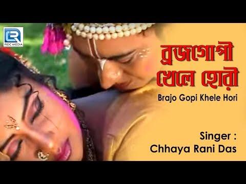 Bengali Holi Songs | Brajo Gopi Khele Hori | Bhakti Bhajans | Parimal Bhattacharjee