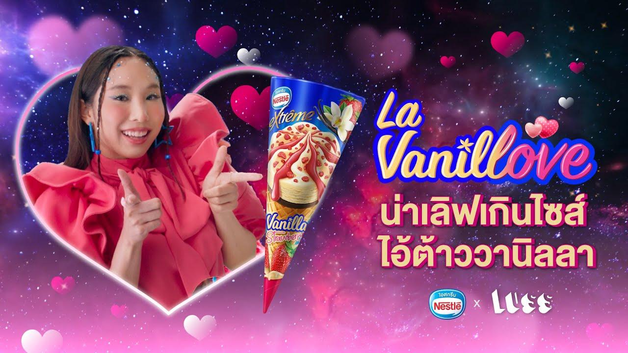 Nestlé Ice Cream x LUSS : La VanilLOVE น่าเลิฟเกินไซส์ ไอ้ต้าววานิลลา