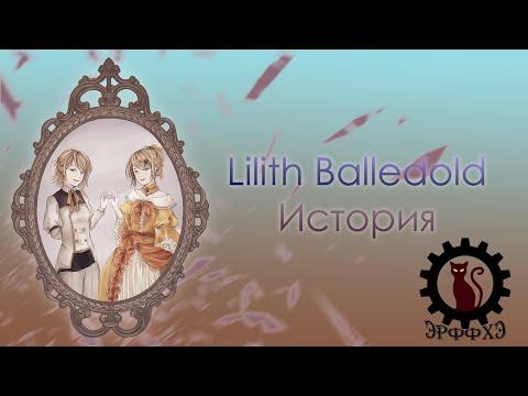 История Лилит Балледолд. Evillious chronicles - Lilith Balledold