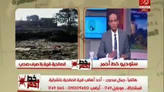 قرية بالشرقية تغرق في بحيرة صرف صحي.. فيديو
