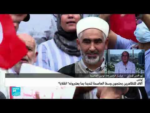 ...مظاهرات في تونس العاصمة احتجاجا على -استئثار الرئيس ب  - 16:55-2021 / 9 / 26