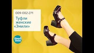 Туфли женские Эмили Shop Show обувь