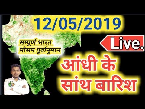 12 मई 2019 आज का मौसम mosam ki jankari  12 may ka mausam vibhag aaj weather  news today