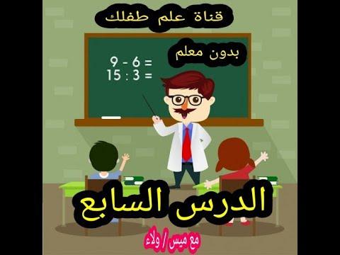 علم طفلك، الدرس السابع، مراجعة على ما سبق، تعليم رقم ٤