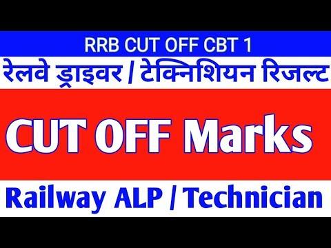 Cut Off Marks RRB Allahabad रेलवे सहायक लोको पायलट || RRB ALP / Technician CUT off Marks