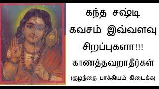 kantha sasti kavasam benefits in tamil  | kanda sasti kavasam sirappugal in tamil