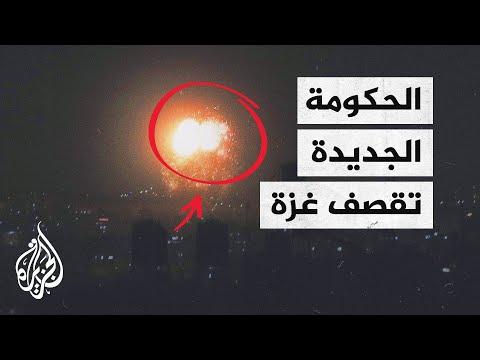 قصف إسرائيلي على غزة وحماس تصفه بأنه -استعراض للحكومة الجديدة-  - نشر قبل 1 ساعة