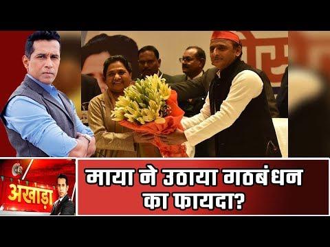 अकेले चुनाव लड़ेगी BSP, क्या मायावती ने उठाया गठबंधन का फायदा?   Akhada Anand Narasimhan के साथ