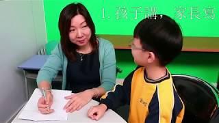 Publication Date: 2019-01-24 | Video Title: 佛教林金殿紀念小學 - 言語治療 - 認字策略
