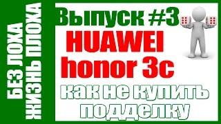 БЕЗ ЛОХА ЖИЗНЬ ПЛОХА #3. HUAWEI honor 3c. Как не купить подделку!!!