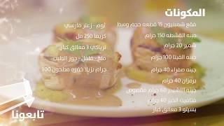 مطبخ شفيق - فقع محشي اجبان mushroom stuffed cheese פטריות ממולאות
