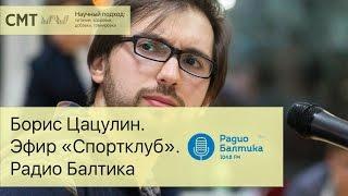 Борис Цацулин. Эфир «Спортклуб».  Радио Балтика