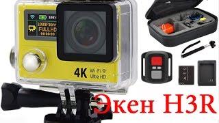 лучшая бюджетная 4K экшен камера Eken h3r wifi
