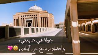 جولة قصيرة في جامعة الأميرة نورة، أفضل برنامج للدراسة 🤩 —A short Tour at Princess Nora University