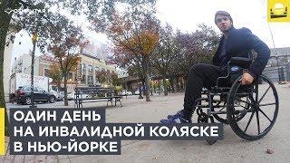 Один день на инвалидной коляске в Нью-Йорке
