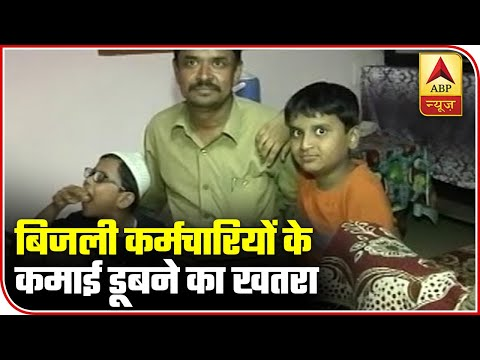 EPF Scam: UP Electricity Board Employees Lose All Hope, Say Suicide Seem Only Option | ABP News