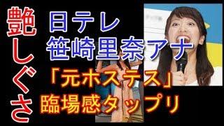 関連動画 元ホステス・笹崎里菜「水卜会」に呼ばれず、「久野会」へ! h...