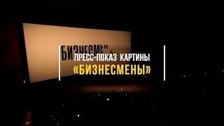 """Айсулу Азимбаева. Фильм """"Бизнесмены"""""""