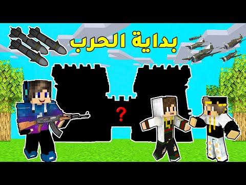 ماين كرافت : (حرب كرافت 2️⃣ ) بداية الحرب علي ستورم واربيست😡 (دمرولي القلعة الجديدة) !!؟😭☠#4