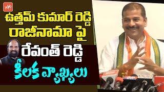 Revanth Reddy Interesting Comments on Uttam Kumar Reddy Resignation |Telangana Congress PCC? |YOYOTV