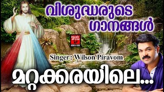 Mattakarayile # Christian Devotional Songs Malayalam 2019 # Hits Of Wilson Piravom